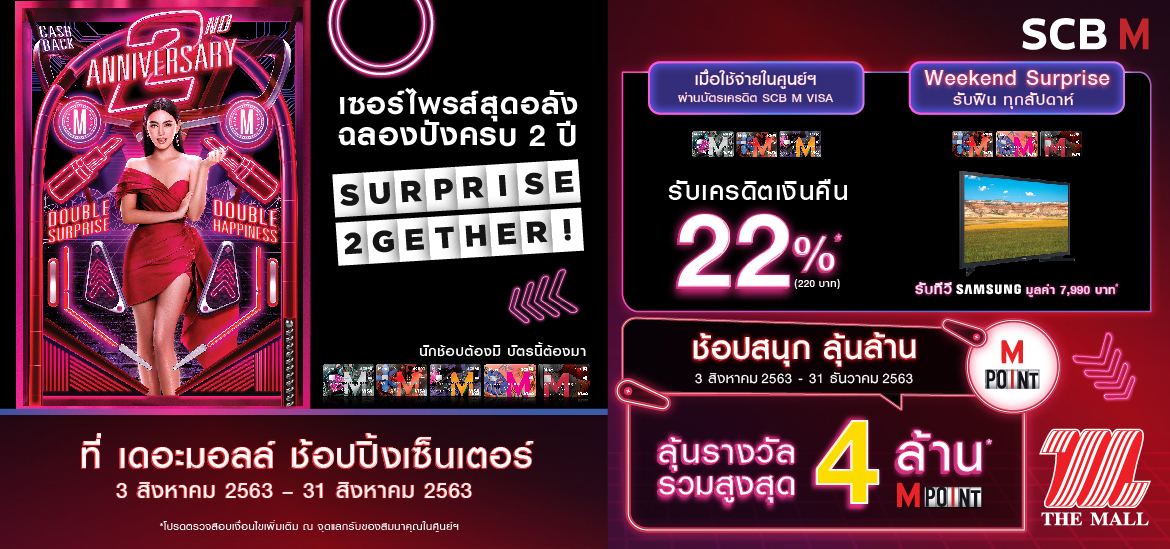 The Mall Shopping Center SCB M 2nd Anniversary