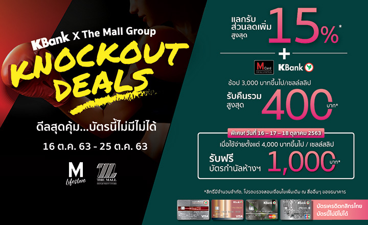 KBank x The Mall Group Knockout Deals
