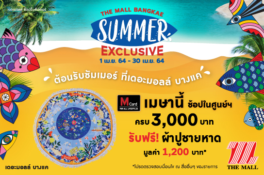 THE MALL BANGKAE SUMMER EXCLUSIVE