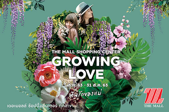 THE MALL SHOPPING CENTER  GROWING LOVE ต้นรักของแม่
