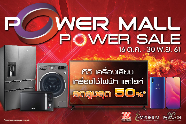 Power Mall Power Sale 2