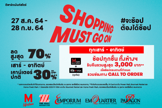 Shopping Must Go On