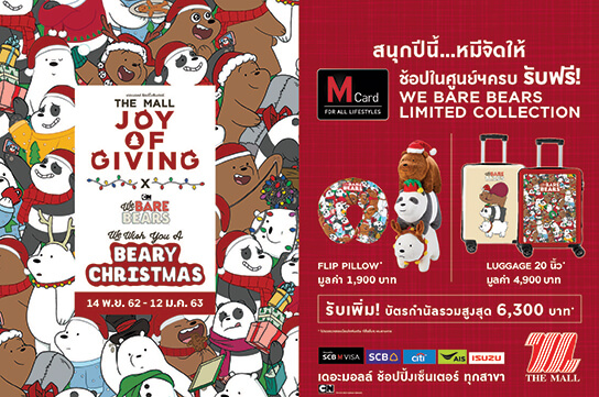 THE MALL JOY OF GIVING x WE BARE BEARS WE WISH YOU A BEARY CHRISTMAS