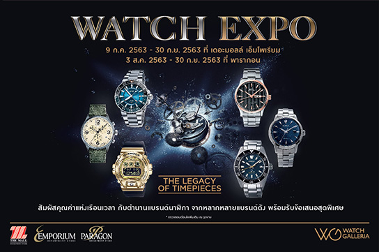 WATCH EXPO 2020