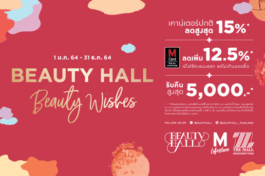 Beauty Hall Beauty Wishes
