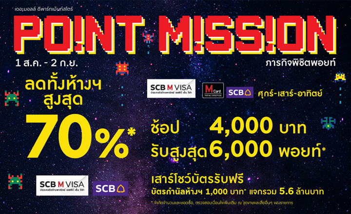 POINT MISSION