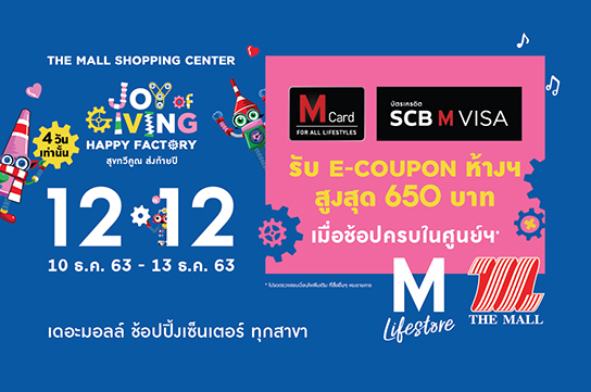 THE MALL SHOPPING CENTER 12.12  JOY OF GIVING – HAPPY FACTORY