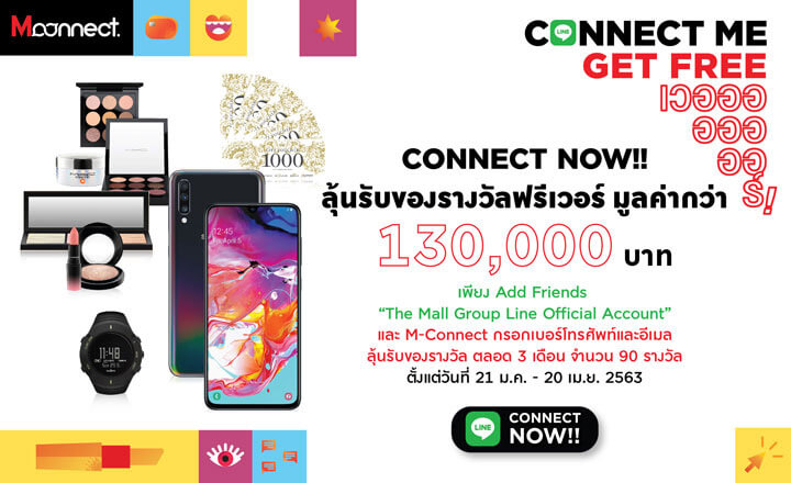 Hero Connect Me Get Free เวอร์