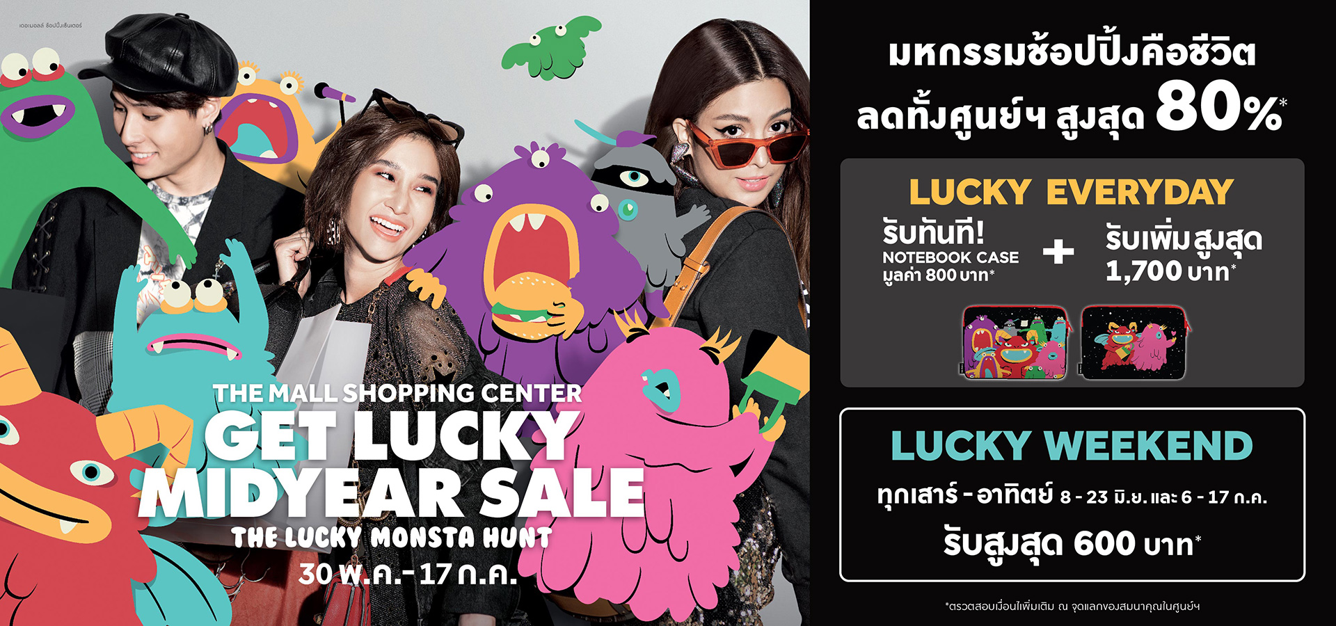 THE MALL SHOPPING CENTER  GET LUCKY MIDYEAR SALE