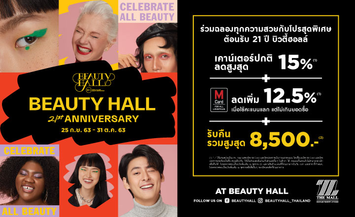 BEAUTY HALL 21st ANNIVERSARY : CELEBRATE ALL BEAUTY