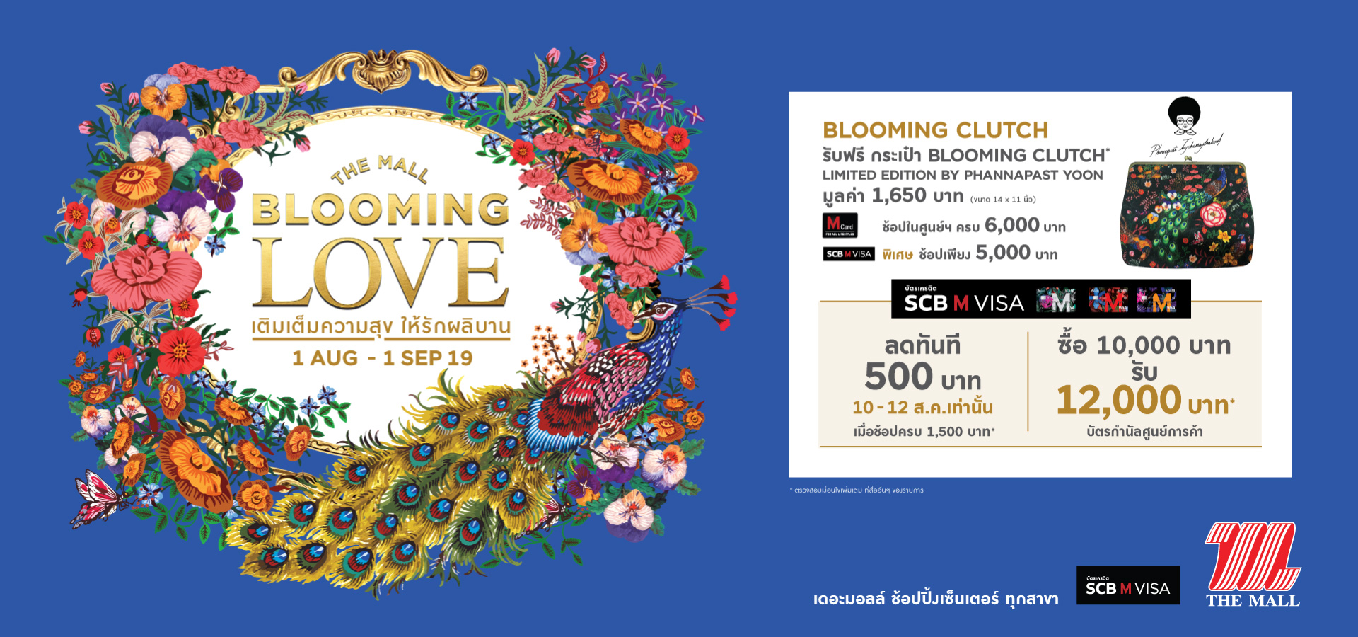 THE MALL BLOOMING LOVE