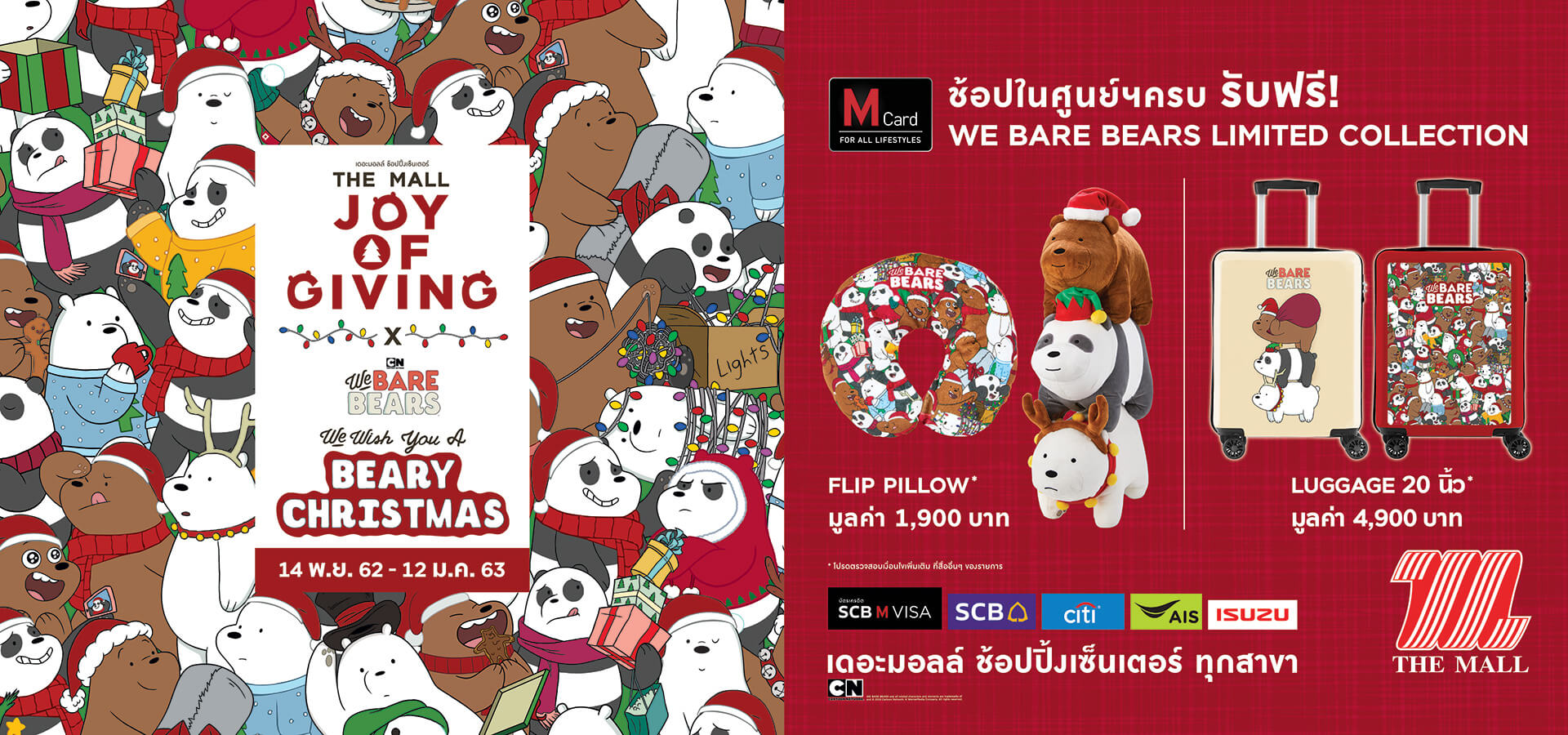 THE MALL JOY OF GIVING x WE BARE BEARS