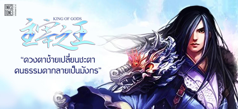 รูปภาพปกเรื่อง King of Gods ราชันเทพเจ้า ภาค 1