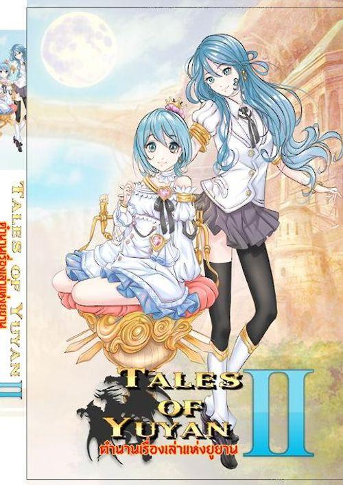 หน้าปกนิยาย เรื่อง Tales of Yuyan [ตำนานเรื่องเล่าแห่งยูยาน]