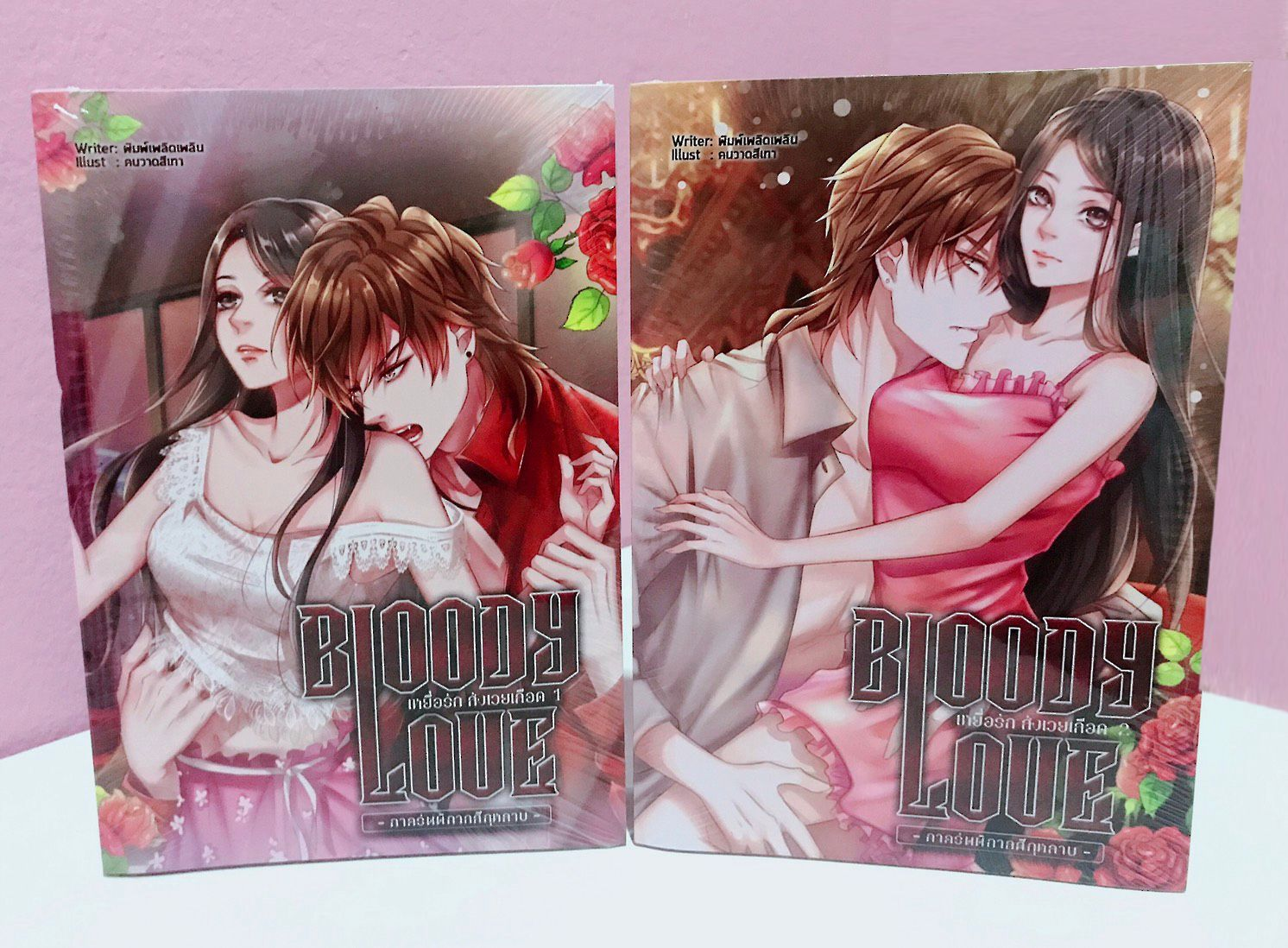 หนังสือนิยาย BLOODY LOVE เหยื่อรัก สังเวยเลือด ภาค รัตติกาลสีกุหลาบ Vol.1 และ Vol.2