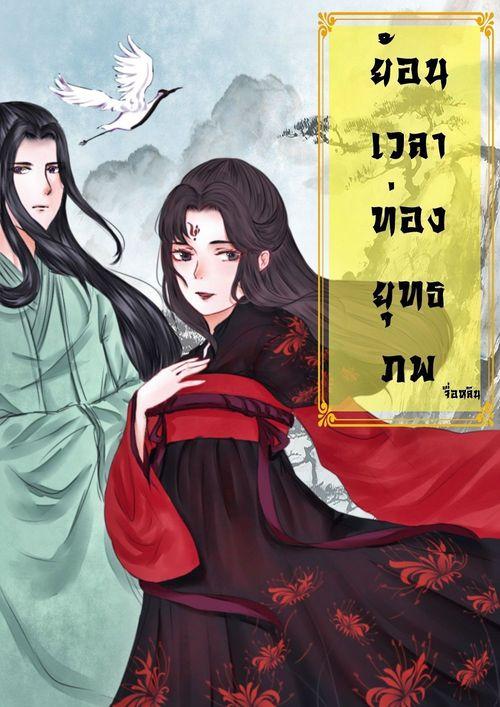 หน้าปกนิยาย เรื่อง ย้อนเวลาท่องยุทธภพ 【张麗琳】