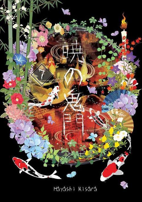 หน้าปกนิยาย เรื่อง Akatsuki no kimon ~ประตูอสูรรุ่งรัตติกาล~