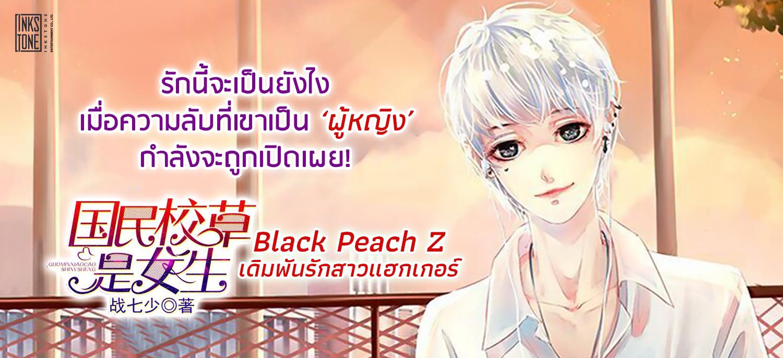 รูปภาพปกเรื่อง Black Peach Z เดิมพันรักสาวแฮกเกอร์ Vol.1