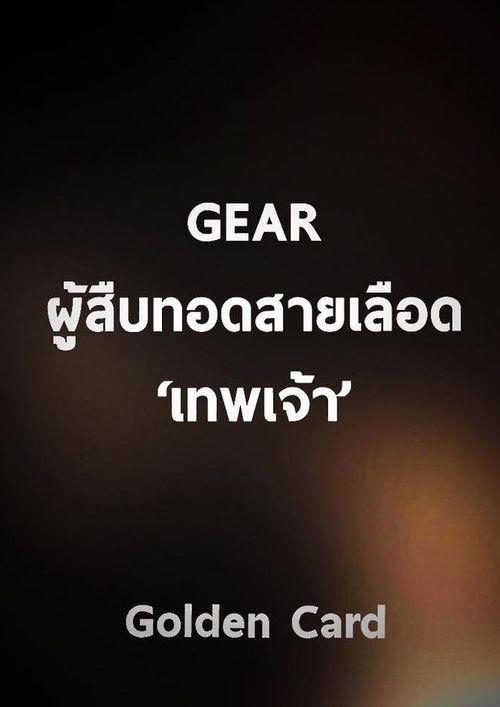 หน้าปกนิยาย เรื่อง GEAR ผู้สืบทอดสายเลือด 'เทพเจ้า'