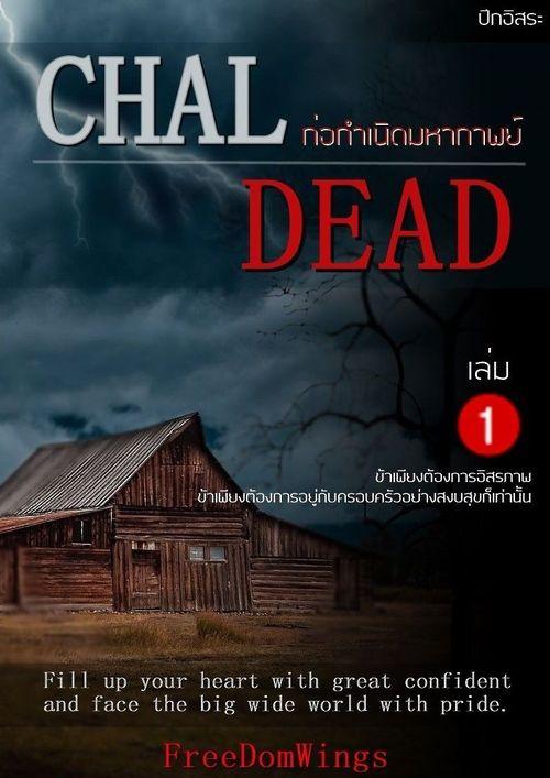หน้าปกนิยาย เรื่อง CHAL DEAD ภาค ก่อกำเนิดมหากาพย์