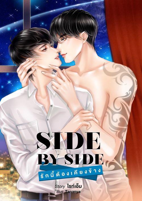 หน้าปกนิยาย เรื่อง SIDE BY SIDE รักนี้ต้องเคียงข้าง [SIDE 2]