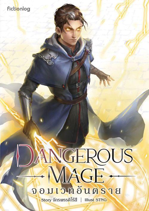 「Dangerous Mage」จอมเวทอันตราย