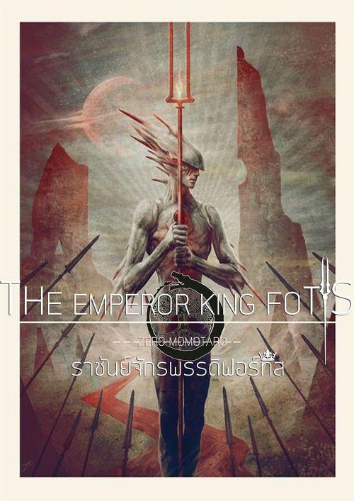 หน้าปกนิยาย เรื่อง Emperor King FOTIS [ราชันย์จักรพรรดิฟอทิส]