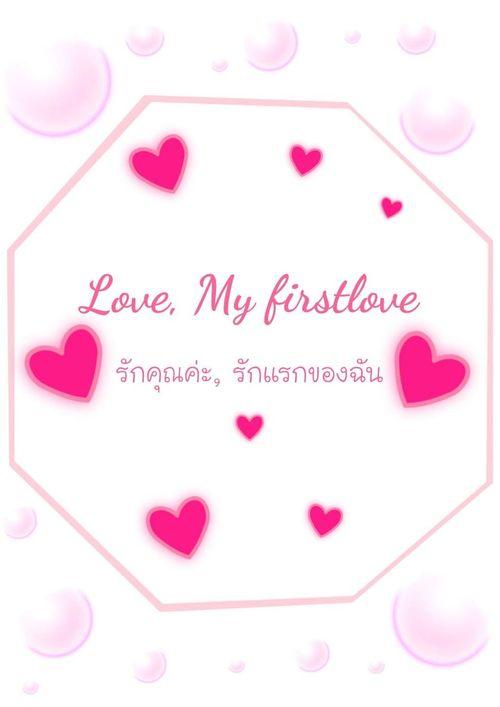 หน้าปกนิยาย เรื่อง Love, My Firstlove รักคุณค่ะ, รักแรกของฉัน