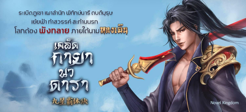 รูปภาพปกเรื่อง เคล็ดกายานวดารา (นิยายแปลลิขสิทธิ์โดย Novel Kingdom)