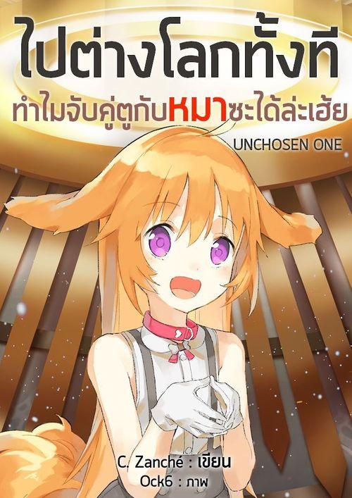 หน้าปกนิยาย เรื่อง Unchosen One ไปต่างโลกทั้งที ทำไมจับคู่ตูกับหมาได้ล่ะเฮ้ย