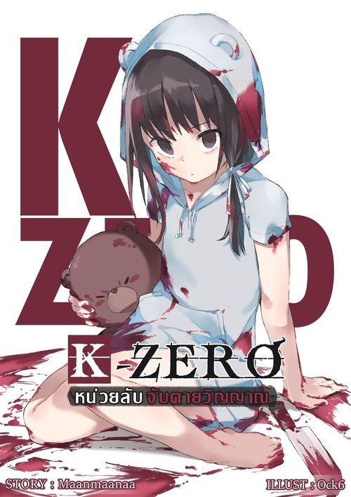 หน้าปกนิยาย เรื่อง K-ZERO  หน่วยลับจับตายวิญญาณ