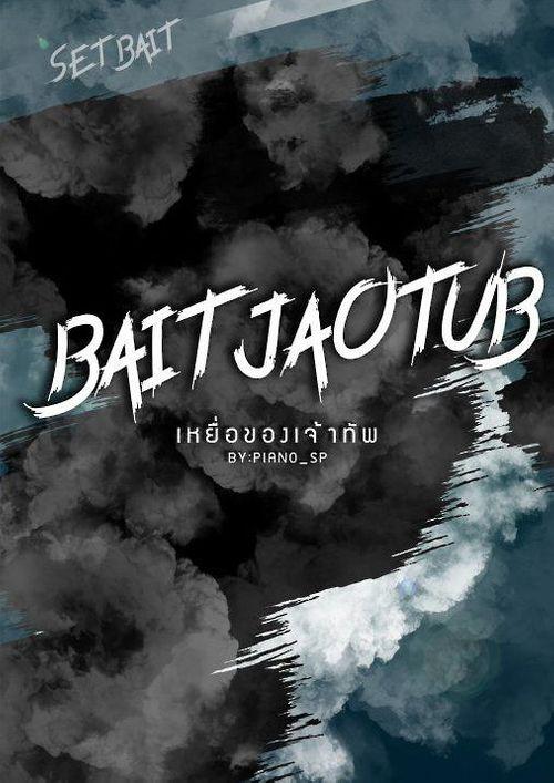 หน้าปกนิยาย เรื่อง BAIT JAOTUB เหยื่อของเจ้าทัพ
