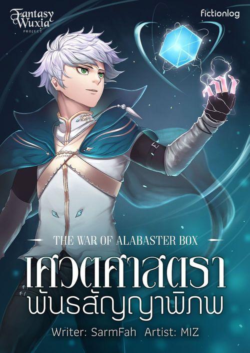 เศวตศาสตรา พันธสัญญาพิภพ (The War of Alabaster Box)