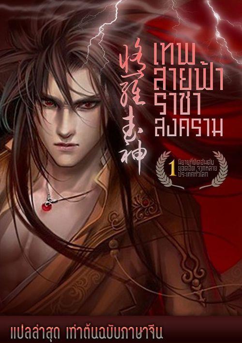 Martial God Asura เทพสายฟ้าราชาสงคราม  (MGA)