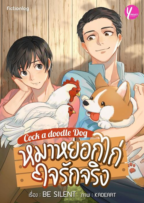 Cock a Doodle Dog หมาหยอกไก่ใจรักจริง by Be Silent