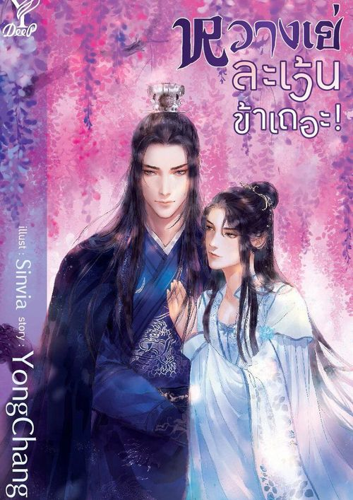 [สนพ.Deep Publishing] หวางเย่...ละเว้นข้าเถอะ! [Yaoi / Boy's Love]