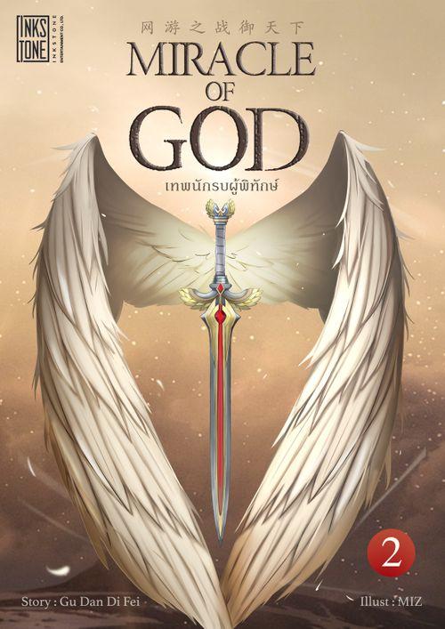 Miracle of God เทพนักรบผู้พิทักษ์ เล่ม 2