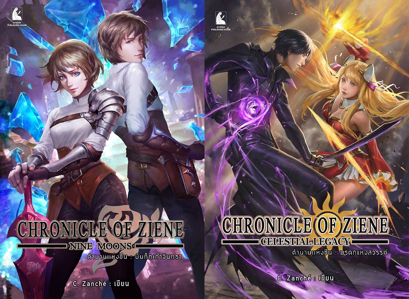 Chronicle of Ziene ทั้งสองเล่ม และกำลังจะมีเล่มที่สามครับ หาซื้อได้ตามร้านหนังสือชั้นนำทั่วไปครับ