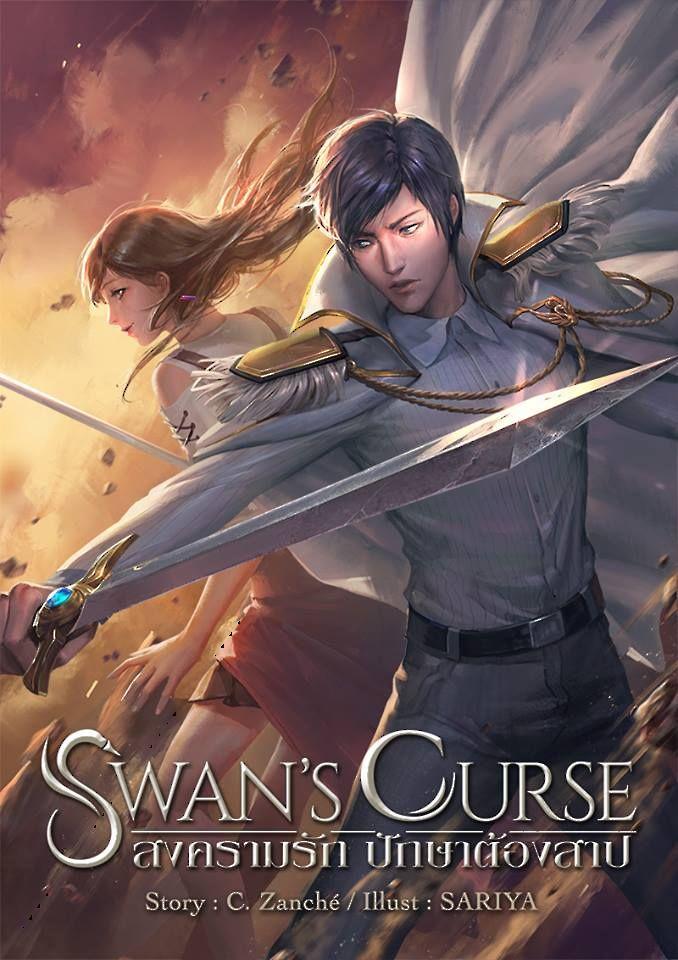 Swan's Curse ออริจินัลซีรีส์กับ Fictionlog มีให้อ่านจนจบเรื่องแล้ว ติดตามกันได้นะครับ