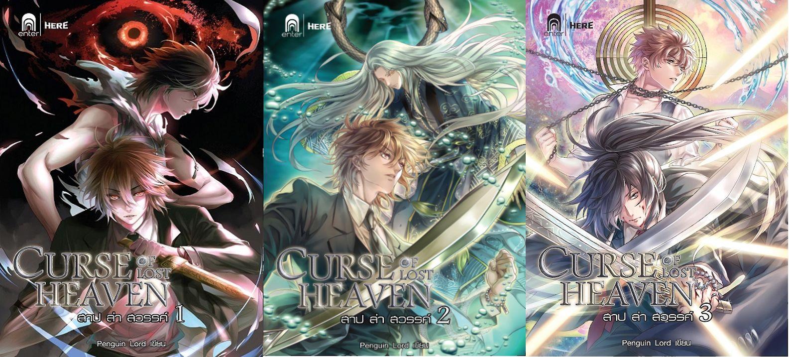 Curse of Lost Heaven 3 เล่มจบ สำนักพิมพ์ Enter books