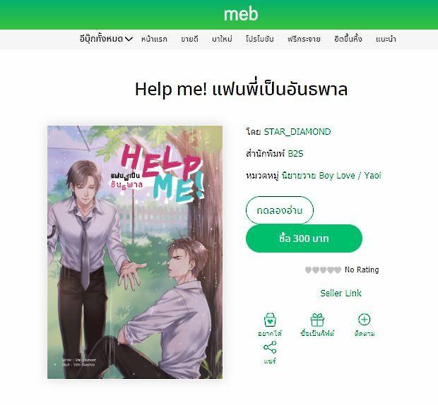 E-book หาซื้อที่ MEB