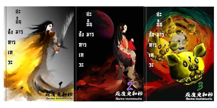 หยางอี้ (1) / หลินรั่วซี (2) / เป่าซิง (3)