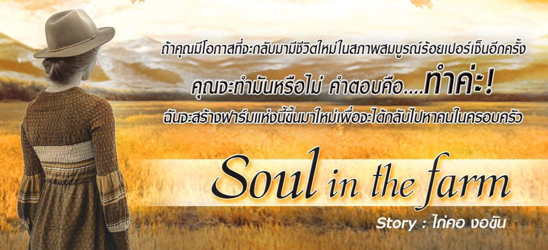 รูปภาพปกเรื่อง Soul in the farm (วิถีฟาร์มพลิกวิกฤตฟันฝ่าความตาย)