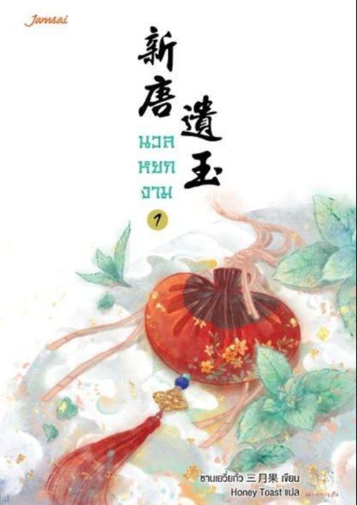 นวลหยกงาม (นิยายแปลจีน - ลิขสิทธิ์ Jamsai x Inkstone)