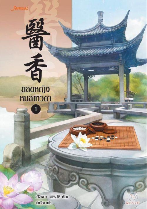 ยอดหญิงหมอเทวดา (นิยายแปลจีน - ลิขสิทธิ์ Jamsai x Inkstone)