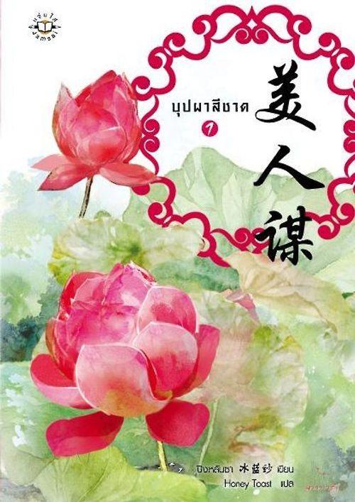 บุปผาสีชาด (นิยายแปลจีน - ลิขสิทธิ์ Jamsai x Inkstone)