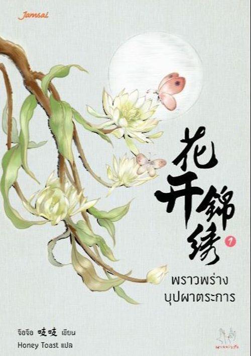 พราวพร่างบุปผาตระการ (นิยายแปลจีน - ลิขสิทธิ์ Jamsai x Inkstone)
