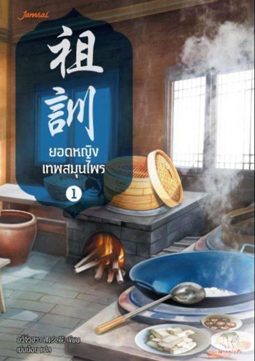 ยอดหญิงเทพสมุนไพร (นิยายแปลจีน - ลิขสิทธิ์ Jamsai x Inkstone)