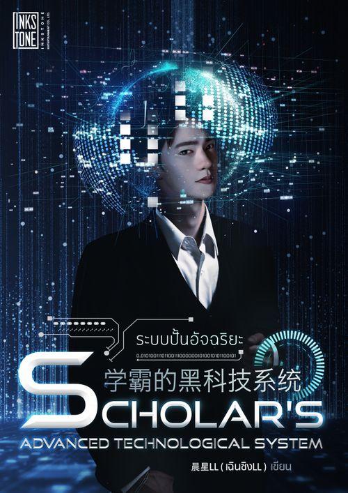 ระบบปั้นอัจฉริยะ : Scholar's Advanced Technological System