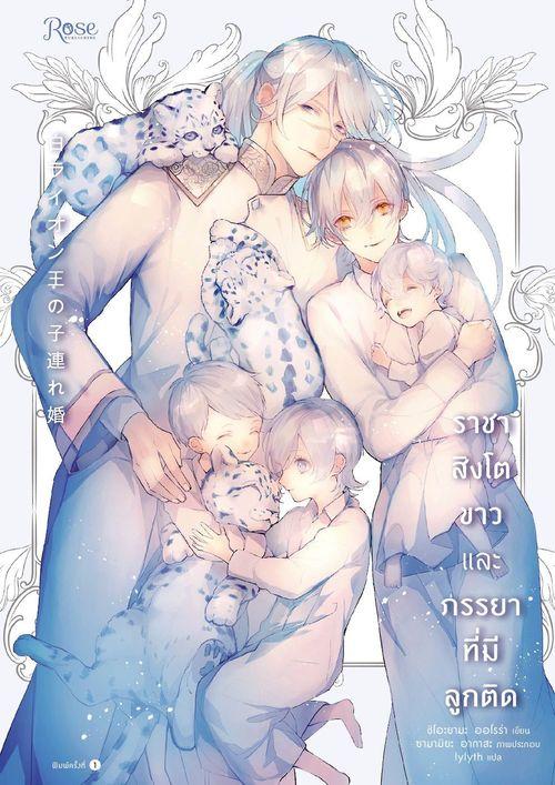 ราชาสิงโตขาวกับภรรยาที่มีลูกติด